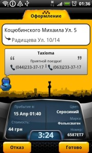 Скачать программу для заказа такси Taxioma